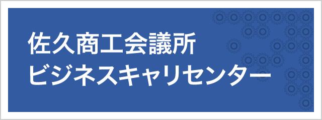 佐久商工会議所ビジネスキャリアセンター